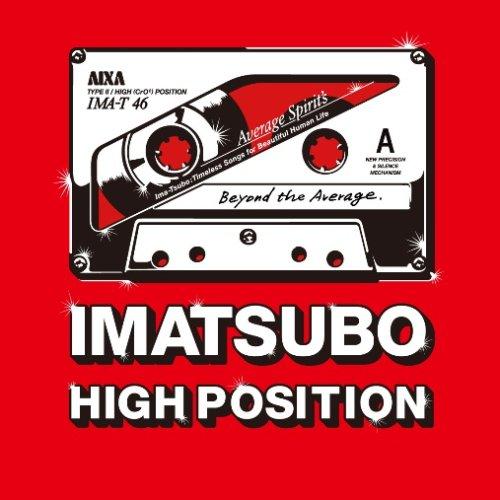 あ、安部礼司スペシャル IMATSUBO HIGH-POSITION