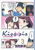DVD付き初回限定版 Kiss×sis(3)