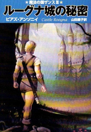 ルーグナ城の秘密―魔法の国ザンス3 (ハヤカワ文庫 FT 59)の詳細を見る
