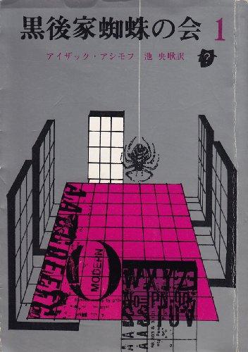 黒後家蜘蛛の会〈1〉 (1976年) (創元推理文庫)