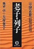 中国の思想(6) 老子・列子(改訂版) (徳間文庫)