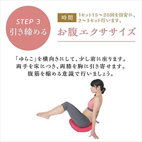 ショップジャパンゆらこピンクストレッチ骨盤運動ながら運動【正規品】