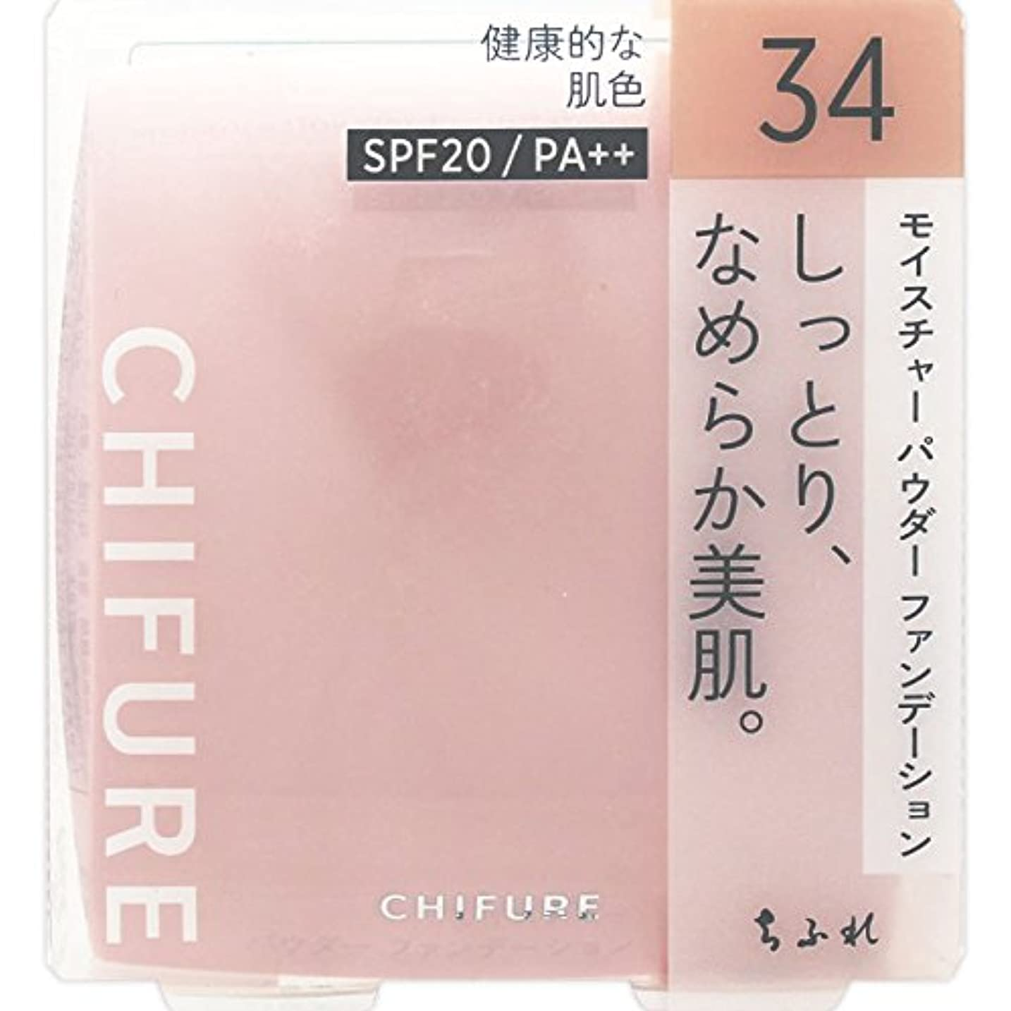 ムスタチオ韓国語歴史ちふれ化粧品 モイスチャー パウダーファンデーション(スポンジ入り) 34 オークル系 MパウダーFD34