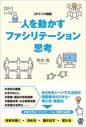 【ポイント図鑑】人を動かすファシリテーション思考
