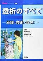 透析のすべて-原理・技術・臨床- (クリニカルエンジニアリング別冊)