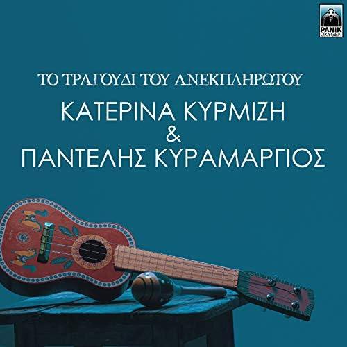 Katerina Kyrmizi & Pantelis Kyramargios