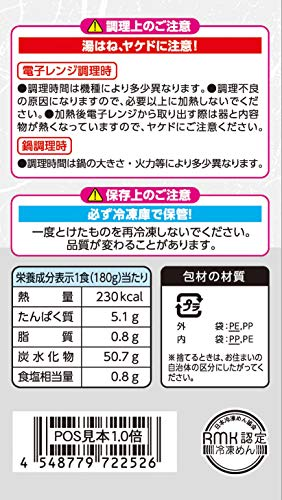 [冷凍]日清謹製讃岐うどん180g×5食×8個