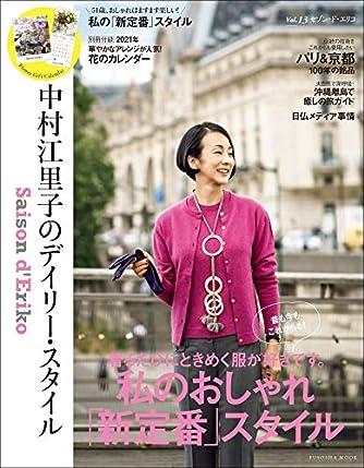 Saison d' Eriko セゾン・ド・エリコ【Vol.13】 中村江里子のデイリー・スタイル (扶桑社ムック)