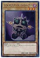ジェネクス・コントローラー ノーマル 遊戯王 凍獄の氷結界 sd40-jp018