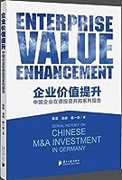 企业价值提升:中国企业在德投资并购系列报告