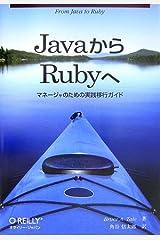 JavaからRubyへ ―マネージャのための実践移行ガイド 単行本(ソフトカバー)