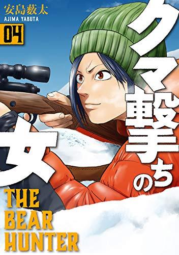 クマ撃ちの女 4巻: バンチコミックス