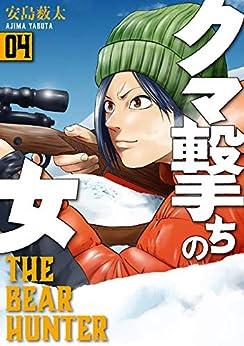 [安島薮太] クマ撃ちの女 第01-04巻