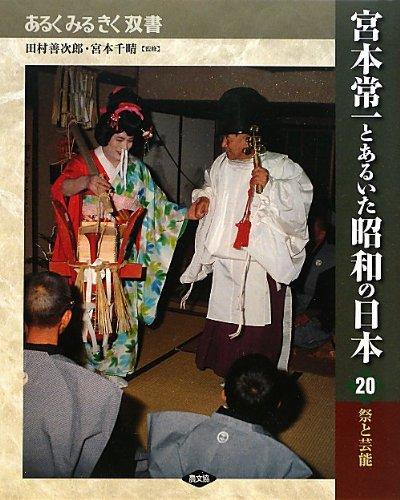 宮本常一とあるいた昭和の日本〈20〉祭と芸能 (あるくみるきく双書)