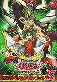 遊☆戯☆王ARC-V オフィシャルカードゲーム 公式カードカタログ ザ・ヴァリュアブル・ブック 17 (愛蔵版コミックス)