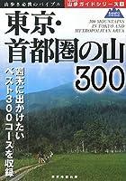 東京・首都圏の山300 (山歩ガイドシリーズ)
