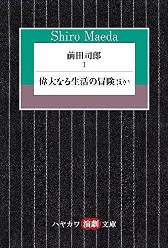 前田司郎 1: 偉大なる生活の冒険ほか (ハヤカワ演劇文庫)