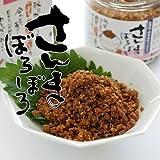 【北海道限定】北海道・道東産秋刀魚使用 さんまぼろぼろ