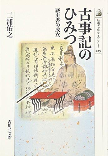 古事記のひみつ―歴史書の成立 (歴史文化ライブラリー)