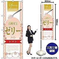 のぼり旗 高級果実ゼリー トマト SNB-2875 (受注生産)