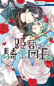 姫君は騎士団長【電子限定おまけ付き】 2 (花とゆめコミックス)