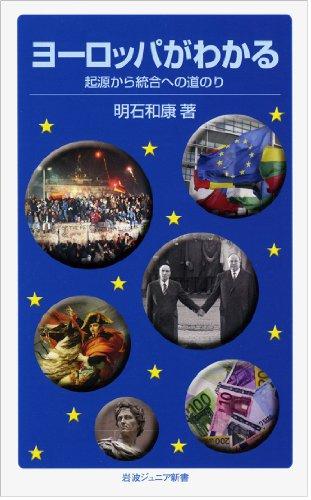 ヨーロッパがわかる――起源から統合への道のり (岩波ジュニア新書)