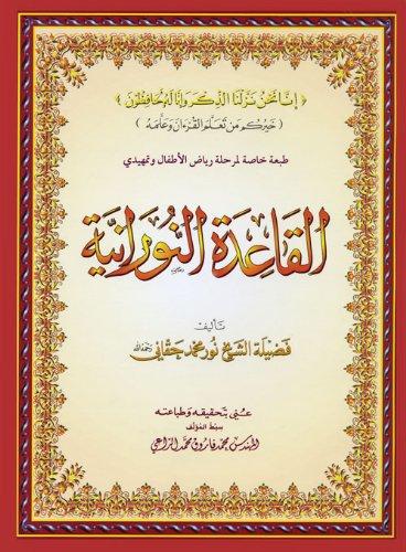 Al-Qaidah An-Noraniah: KG Level القاعدة النورانية: كتاب رياض الأطفال والتمهيدي