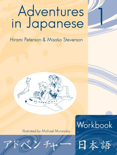 Adventures in Japanese 1: Workbook (Level 1) (English and Japanese Edition)