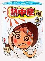 熱中症の予防対策は? 熱中症対策 啓発用 環境・防災 トイレットペーパー 100個 1ケース販売