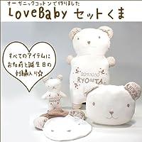 LOVE BABYセット(くま)ガラガラ・スタイ・授乳枕・子供枕(完成品)【ベア 熊 出産祝 プレゼント】