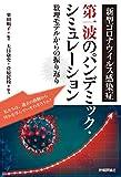 新型コロナウイルス感染症第一波のパンデミック・シミュレーション~数理モデルからの振り返り