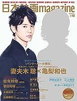 日本映画magazine vol.48 (OAK MOOK)