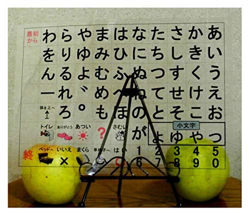 コミュニケーションボード 介護用透明文字盤 50音みぎ配列 (A3判(大))