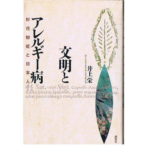 文明とアレルギー病―杉花粉症と日本人