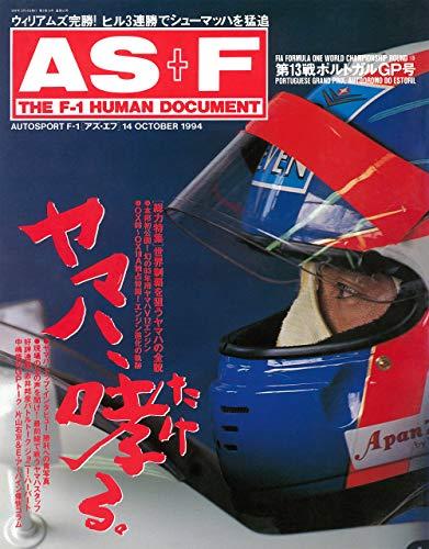 AS+F(アズエフ)1994 Rd13 ポルトガルGP号 [雑誌]