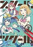 スクール×ツクール コミック 1-2巻セット