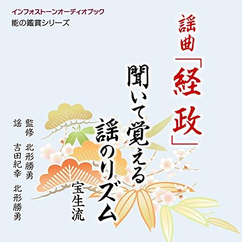 『謡曲「経政」 聞いて覚える謡のリズム』のカバーアート