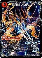 デュエルマスターズ/DMX-26/033/銀河剣 プロトハート/星龍解 ガイギンガ・ソウル
