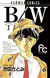B/W(1) (フラワーコミックス)