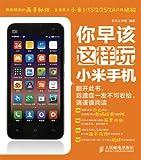 你早该这样玩小米手机 (Chinese Edition)