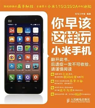 你早该这样玩小米手机  Chinese Edition