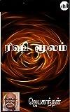 Rishi Moolam (Tamil Edition)