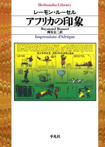 アフリカの印象 (平凡社ライブラリー)
