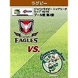 ジャパンラグビー トップリーグ カップ 18/19 プール戦 第2節 キヤノン vs. NEC