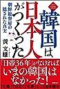 韓国は日本人がつくった 朝鮮総督府の隠された真実〈新装版〉 ニュー・クラシック・ライブラリー