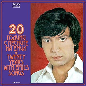 20 години с песните на Емил