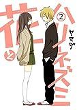 花とハリネズミ 2巻 (デジタル版ガンガンコミックスONLINE)