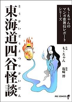 [塩崎 博, も~ちゃん]の東海道四谷怪談 も~ちゃんのマンガ歌舞伎レポートシリーズ
