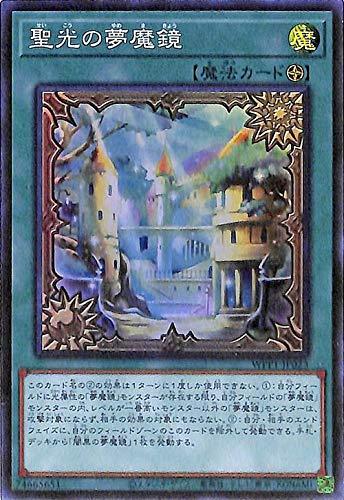 遊戯王カード 聖光の夢魔鏡 スーパーレア ワールドプレミアムパック2020 WPP1 | フィールド魔法 スーパー レア