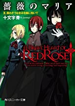 表紙: 薔薇のマリア II.壊れそうなきみを胸に抱いて (角川スニーカー文庫) | BUNBUN